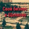 Свой бизнес в Щёлково