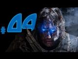 [RUS/PC] Middle-earth: Shadow of Mordor - №04 - Перекачанный Талион ставит Орков и Уруков РАКОМ