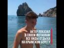 Панин активно рекламирует отдых в Крыму