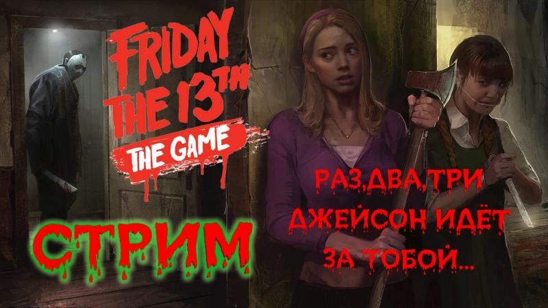 Friday the 13th The Game \\ ПОСЛЕДНИЙ УИК-ЭНД \\ Last Weekend \\