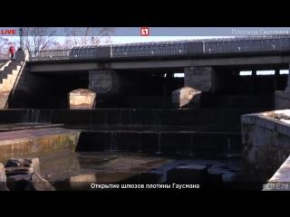 Открытие шлюзов плотины Гаусмана. Прямая трансляция