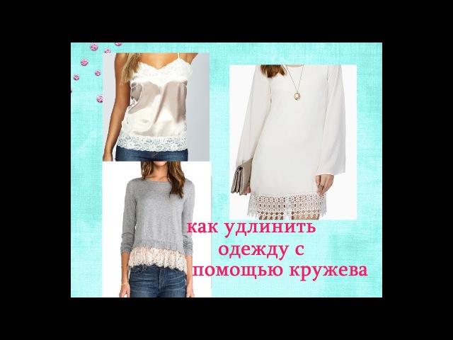 🌺КАК УДЛИНИТЬ ОДЕЖДУ С ПОМОЩЬЮ КРУЖЕВА 🌺(майку ,футболку ,свитер)🌺