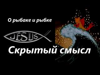 Скрытый смысл сказки О рыбаке и рыбке Александра Сергеевича Пушкина