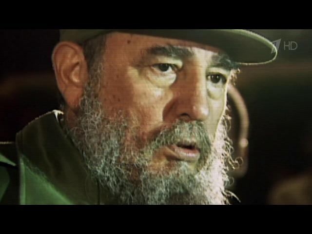 «Фидель Кастро. Куба— любовь моя!». Документальный фильм