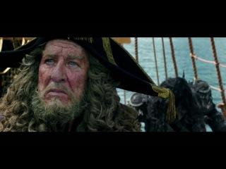 Пираты Карибского моря: Мертвецы не рассказывают сказки (2017). Дублированный трейлер.