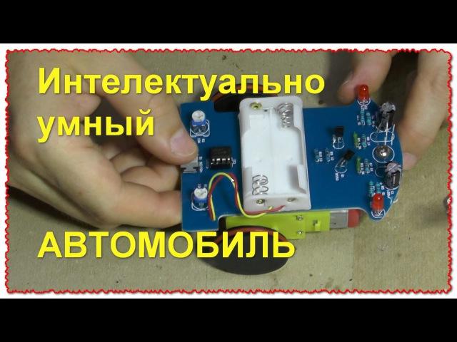 Как собрать трек машину конструктор Автоматического слежения car kit D2 1