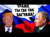 ПУТИН ответил на ОЧЕНЬ необычный вопрос о ТРАМПЕ 17.01.17