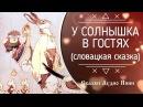 У солнышка в гостях Словацкая сказка Аудиосказка Сказки Аудио Няни