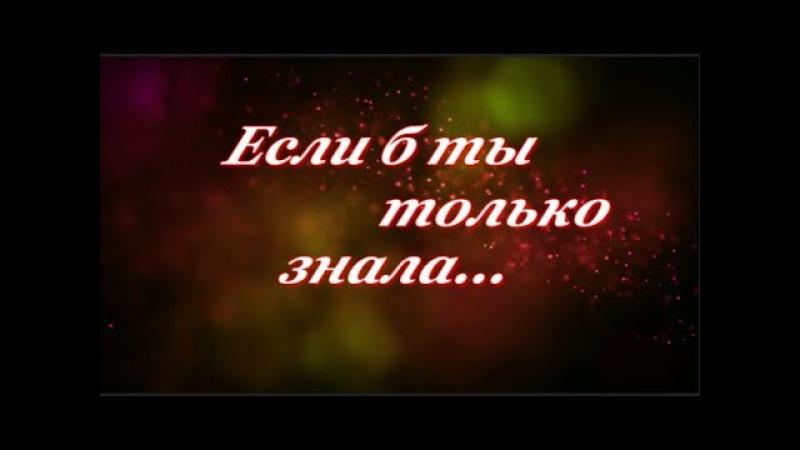 💗 Если б ты только знала 💗 Сергей Рудов