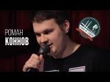 Роман Коннов (11.02.17) Концерт