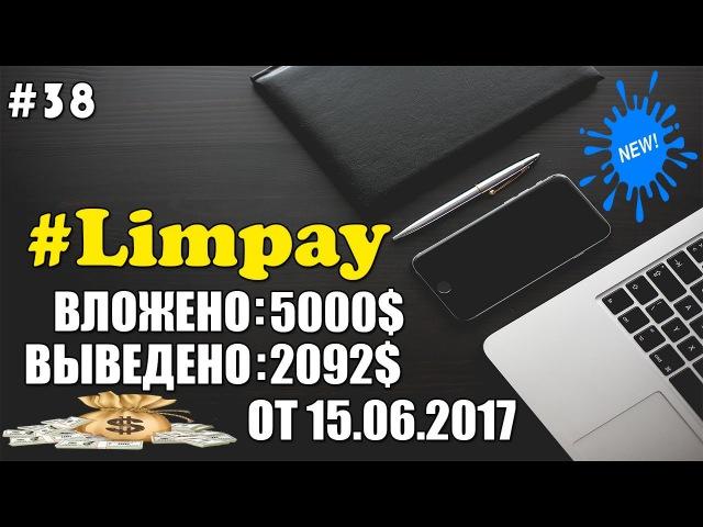 LimPay ВКЛАД В ПРОЕКТ 5000$ | ВЫВОД 2092$ | ЗАРАБОТОК В ИНТЕРНЕТЕ