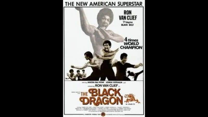 Чёрный Дракон / Black Dragon