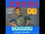 200100#5 -КО ВТОРОМУ УРОКУ НАМ