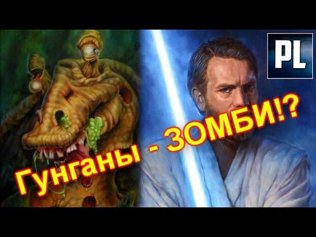 ОБИ ВАН ПРОТИВ ГУНГАНОВ ЗОМБИ В ВОЙНЕ КЛОНОВ ПроЗВ 106