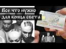 ИНН чипы биометрические паспорта УЭК обработка ПД все что нужно для конца све