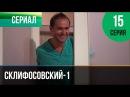 ▶️ Склифосовский 1 сезон 15 серия Склиф Мелодрама Фильмы и сериалы Русские мелодрамы