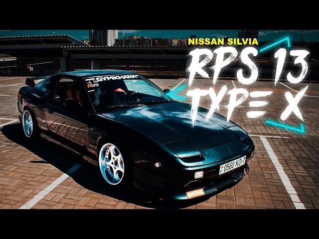 Nissan Silvia RPS13 TYPE X | ИЗ ЕВРОПЕЙКИ 200sx В ЯПОНКУ | SR20 Garage