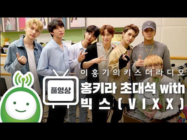 홍키라 초대석 with 빅스(VIXX) Full ver. [이홍기의 키스더라디오]