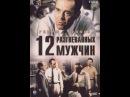 12 разгневанных мужчин (1956) — КиноПоиск