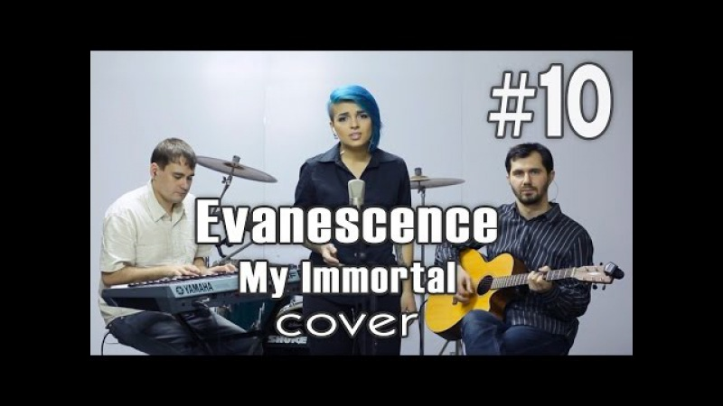 Evanescence - My Immortal | Jam Band cover (Live)