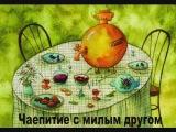 Виктор Столяров The Tea Party Чаепитие с милым другом