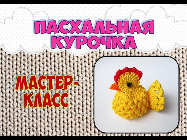 Пасхальная курочка крючком (Easter chicken Crochet)