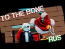 (RUS SUB) Sans and Papyrus Song An Undertale Rap By JT Machinima: To The Bone