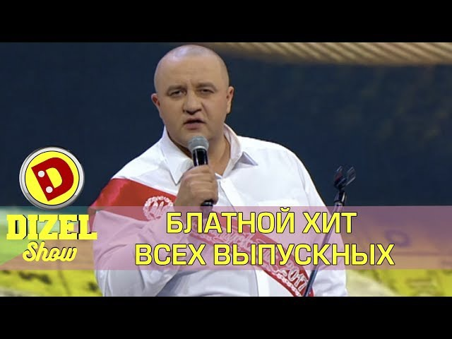Последний звонок: песня блатного школьника | Дизель шоу Украина » Freewka.com - Смотреть онлайн в хорощем качестве
