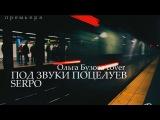 SERPO - Под Звуки Поцелуев (cover на Ольгу Бузову) (2016)