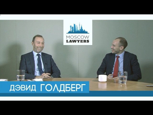 Moscow lawyers 2.0: 16 Дэвид Голдберг (White Case)