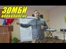Дмитрий Крюковский - Зомби Апокалипсис (г.Медвежьегорск)