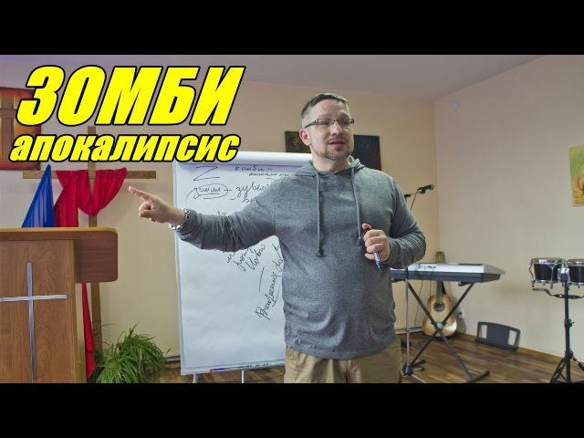 Дмитрий Крюковский Зомби Апокалипсис г Медвежьегорск