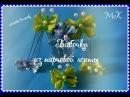 Бабочки из парчовой ленты Интересный лепесток Butterfly brocade ribbon