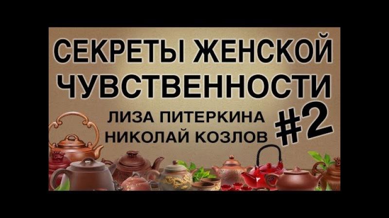 Секреты женской чувственности 2 Путь к женскому счастью Лиза Питеркина и Николай Козлов ТДК