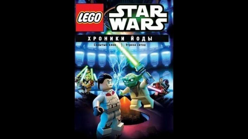 Lego Star Wars Chronicels Yoda - Phantom Clone | Лего Звёздные войны Хроники Йоды - Фантомный Клон