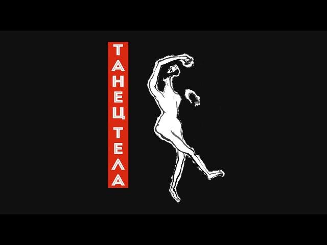 Танец Тела Мастер - класс от Олега Жуковского