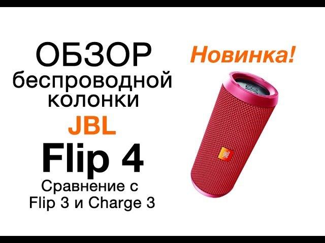 Обзор JBL Flip 4 Сравнение с Flip 3 и Charge 3 Тест звука
