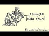 Telenn Gwad в Вермеле (12.02.2017)