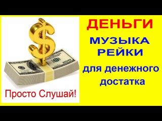 ДЕНЬГИ. Мощный сеанс Рейки для обретения Денежного Достатка. $ REIKI FOR MONEY