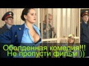 Отменная Русская комедия в Лучшем Качестве 2017 новинки