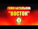 Гимн батальона Восток - Олег Ветер