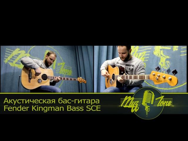 Акустическая бас-гитара Fender Kingman Bass SCE