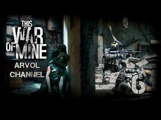 Прохождение This War of Mine 6 - Всплеск преступности