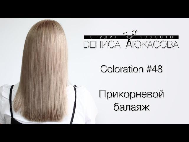 Coloration 48 Прикорневой балаяж