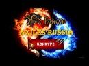Конкурсы на канале Axiles Russia