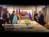 Владимир Путин в Сочи проведет встречу с Ангелой Меркель