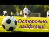 Футбольные лайфхаки, которые не стоит повторять в реальной жизни обзор