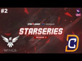 WINGS vs DC #2 | SL Ileague Season 3 Dota 2