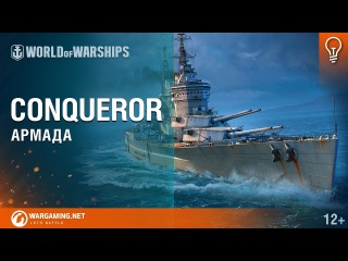 Линкор Conqueror. Армада [World of Warships]