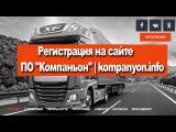 ⚒ 🔧 🌐 Регистрация на сайте ПО Компаньон kompanyonfo